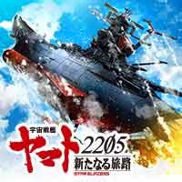 宇宙戦艦ヤマト2202 遙かなる旅路